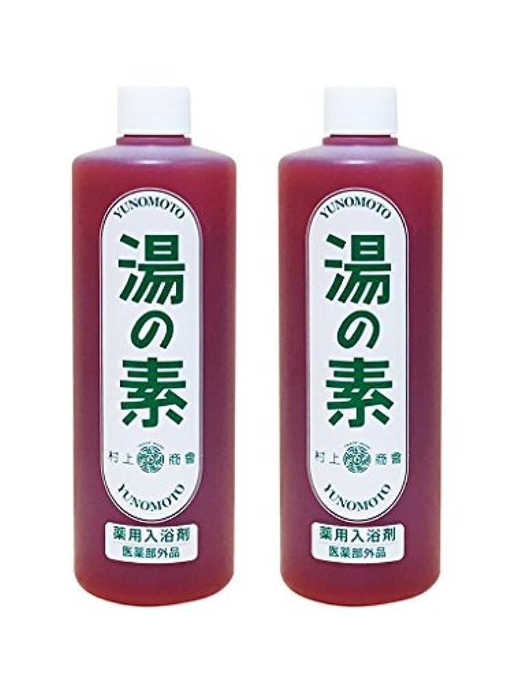 ランドリー懸念病硫黄乳白色湯 湯の素 薬用入浴剤 (医薬部外品) 490g 2本セット