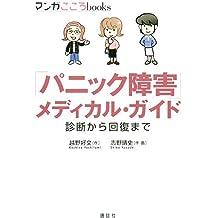 「パニック障害」メディカル・ガイド 診断から回復まで (マンガ こころbooks)