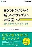 【予約特典あり】noteではじめる 新しいアウトプットの教室 楽しく続けるクリエイター生活 (できるビジネス)