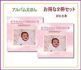 赤ちゃんがうまれたとき 2冊セット