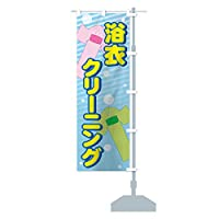 浴衣クリーニング のぼり旗 サイズ選べます(ジャンボ90x270cm 右チチ)