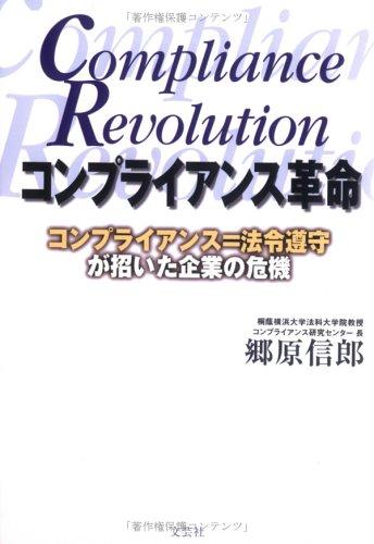 コンプライアンス革命―コンプライアンス=法令遵守が招いた企業の危機の詳細を見る