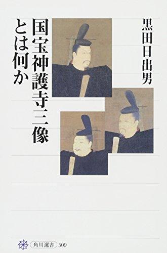 国宝神護寺三像とは何か (角川選書)の詳細を見る