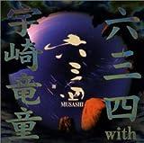 六三四 with 宇崎竜童