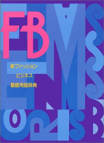 新ファッションビジネス基礎用語辞典の詳細を見る