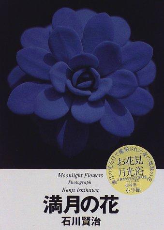 満月の花―石川賢治写真集の詳細を見る