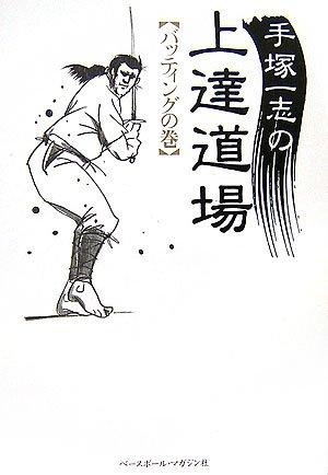 手塚一志の上達道場―バッティングの巻の詳細を見る