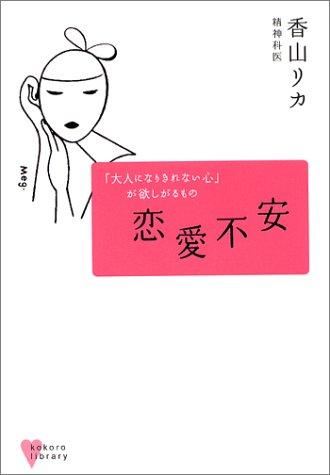 恋愛不安 (こころライブラリー)