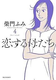 恋する母たち(4) (ビッグコミックス)