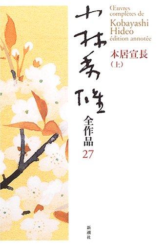 小林秀雄全作品〈27〉本居宣長〈上〉の詳細を見る