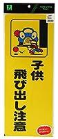 光 プレート 駐車お断り PH4518-1