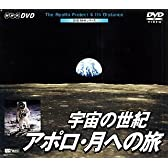 宇宙の世紀/アポロ・月への旅 The Apollo Project & Its Distance [DVD]