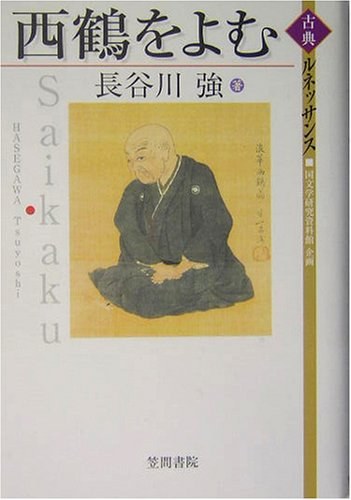 西鶴をよむ (古典ルネッサンス)