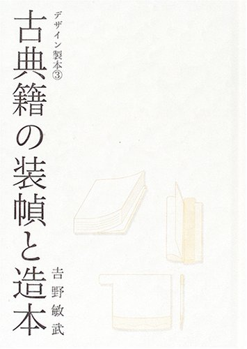 古典籍の装幀と造本  デザイン製本 (3)の詳細を見る