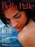 Bella Pelle Vol.4 No.2(2019―美肌をつくるサイエンス 特集:肝斑 画像