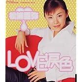LOVE 涙色