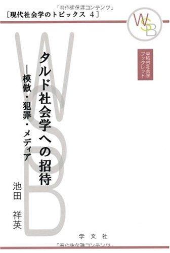 タルド社会学への招待―模倣・犯罪・メディア (早稲田社会学ブックレット―現代社会学のトピックス 4)