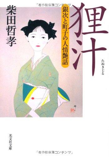 狸汁―銀次と町子の人情艶話 (光文社文庫)の詳細を見る