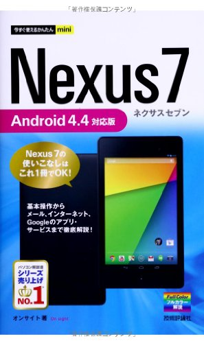 今すぐ使えるかんたんmini Nexus7 Android4.4対応版...