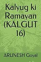 Kalyug ki Ramayan (KALGUT 16) (KKR)