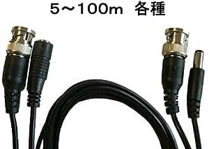 Broadwatch 防犯カメラケーブル(電源、信号一体型)10m
