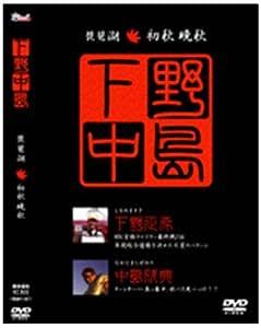 ブラッシュ(BRUSH) DVD 下野・中島 初秋晩秋 DVD96分