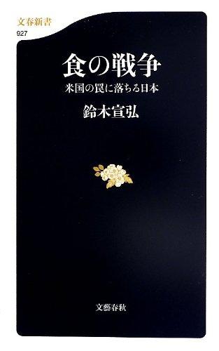 食の戦争 米国の罠に落ちる日本 / 鈴木 宣弘