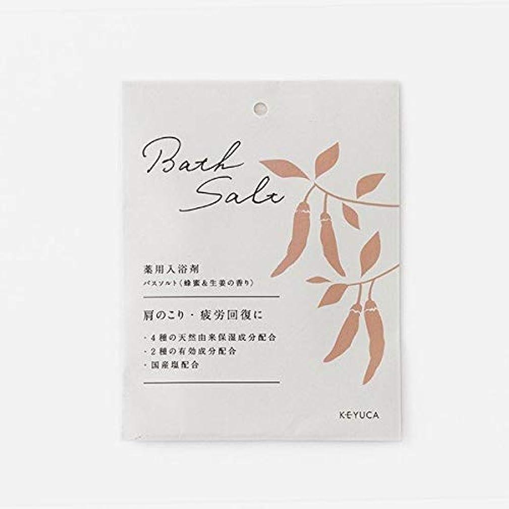 長老漁師アクセスできないKEYUCA(ケユカ) 薬用バスソルト 蜂蜜&生姜