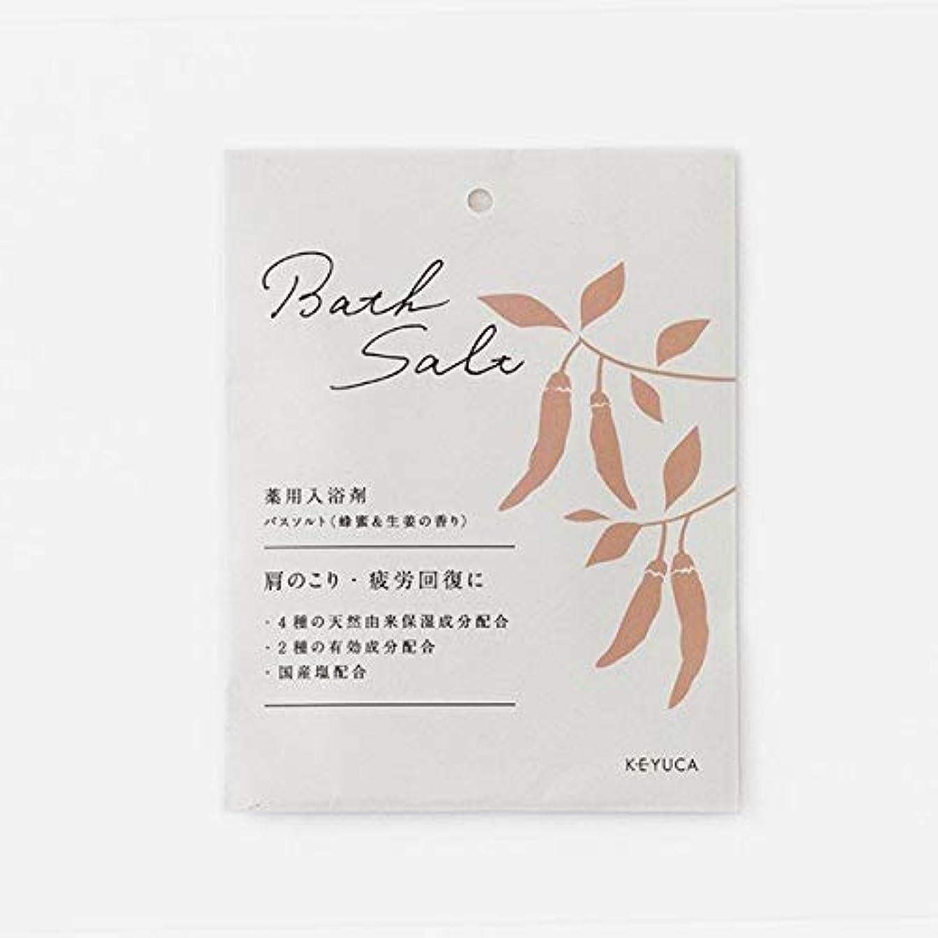 謝罪するフィールド低いKEYUCA(ケユカ) 薬用バスソルト 蜂蜜&生姜
