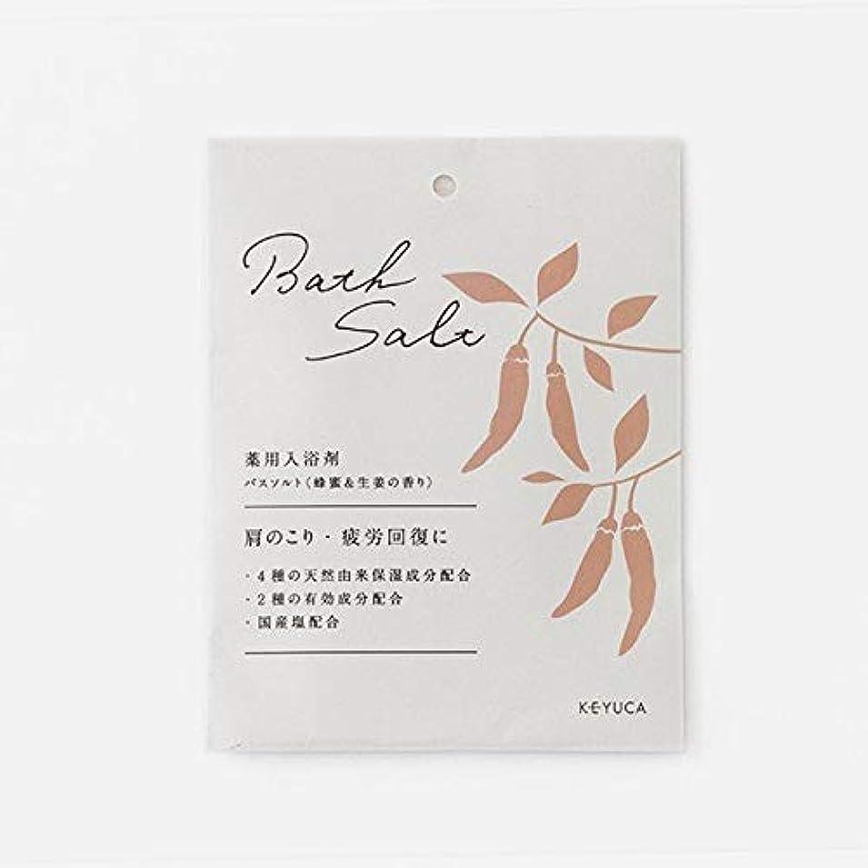 組立差強調KEYUCA(ケユカ) 薬用バスソルト 蜂蜜&生姜