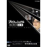 プロフェッショナル 仕事の流儀 第V期 ウエブデザイナー 中村勇吾の仕事 ワンクリックで、世界を驚かせ