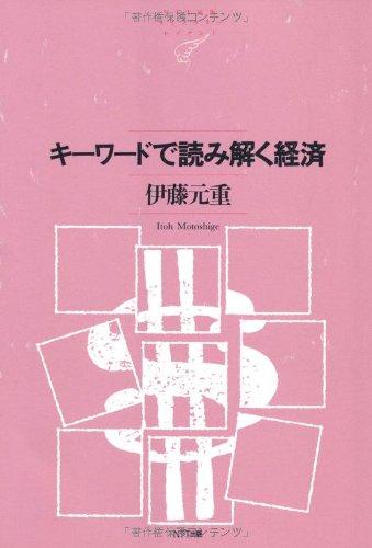 キーワードで読み解く経済 (NTT出版ライブラリーレゾナント (042))の詳細を見る