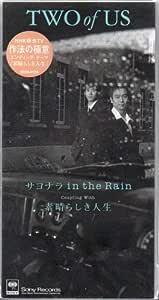 サヨナラin the Rain