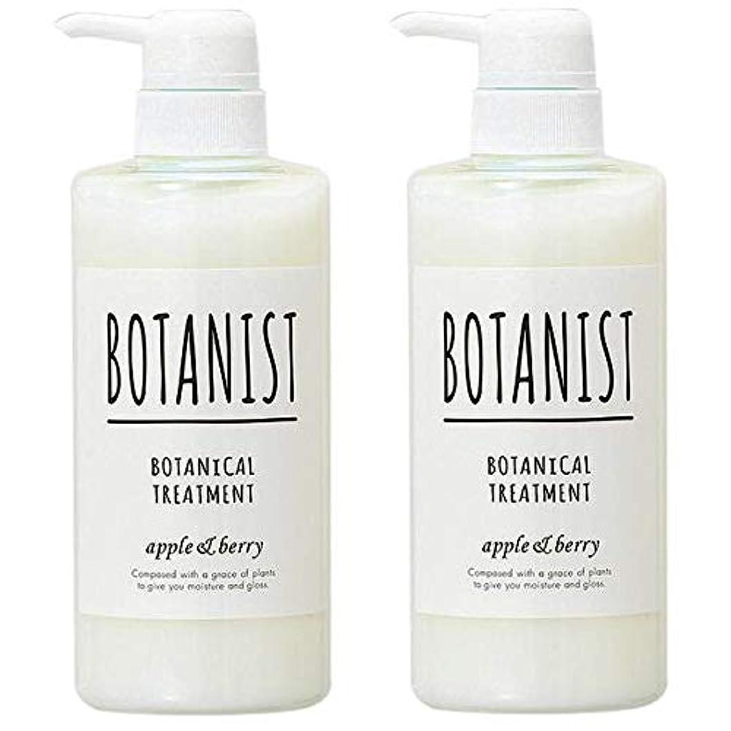 季節聖歌制限するボタニスト BOTANIST ボタニカルトリートメント スムース アップル&ベリー 490g 【2個セット】