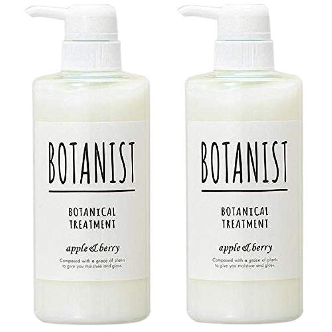 お尻まともなアトミックボタニスト BOTANIST ボタニカルトリートメント スムース アップル&ベリー 490g 【2個セット】
