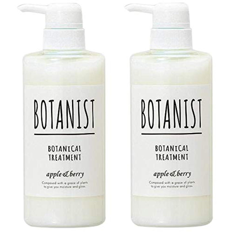 成熟ぼろ笑いボタニスト BOTANIST ボタニカルトリートメント スムース アップル&ベリー 490g 【2個セット】