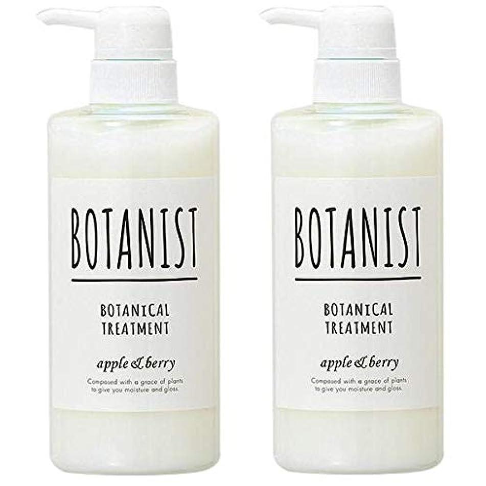 アジャ分布けがをするボタニスト BOTANIST ボタニカルトリートメント スムース アップル&ベリー 490g 【2個セット】
