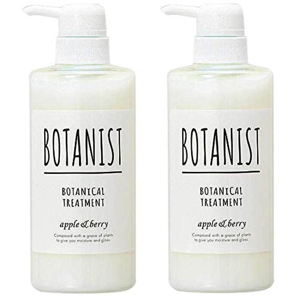 活気づける会計卑しいボタニスト BOTANIST ボタニカルトリートメント スムース アップル&ベリー 490g 【2個セット】