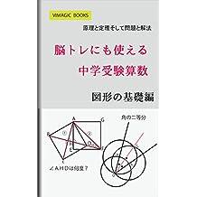 脳トレにも使える中学受験算数 図形の基礎編: 中学受験算数を解く (VIMAGIC BOOKS)