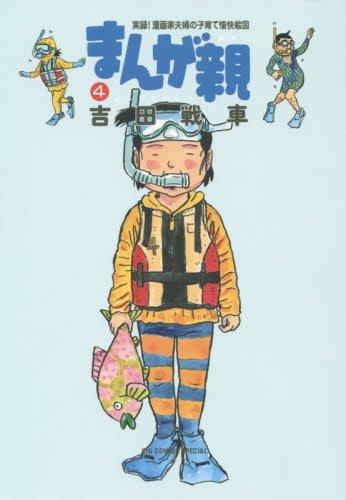 まんが親 4 (ビッグコミックススペシャル)の詳細を見る