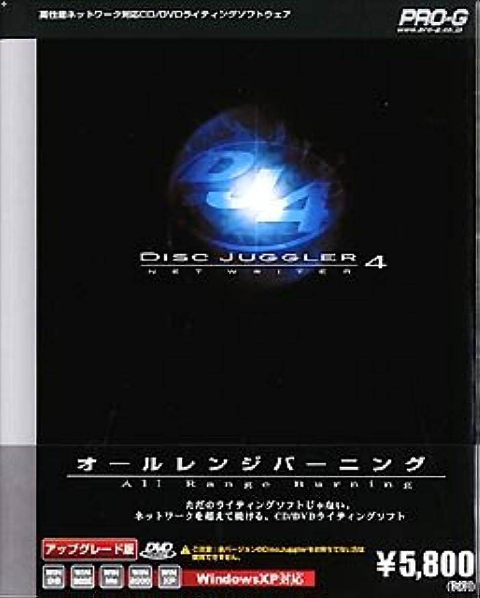 恐怖症解明するライフルDisc Juggler 4 ~Net Writer~ アップグレード版
