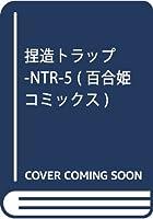 捏造トラップ-NTR-5 (百合姫コミックス)