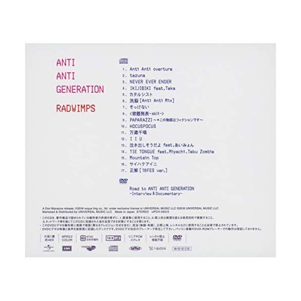 ANTI ANTI GENERATION(初回...の紹介画像2