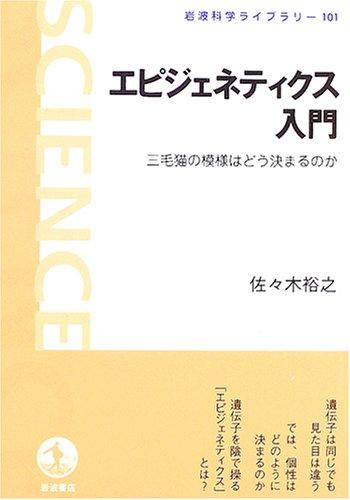 エピジェネティクス入門―三毛猫の模様はどう決まるのか (岩波科学ライブラリー)