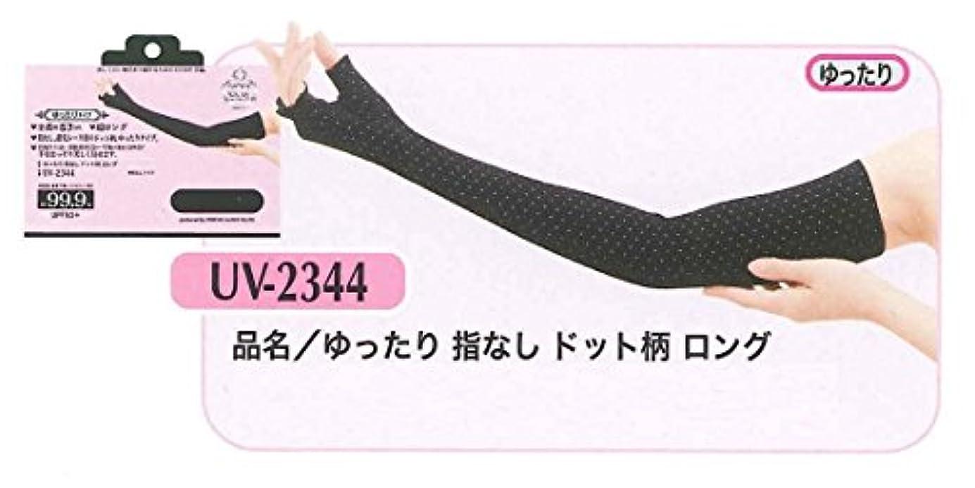 露オートマトン不愉快にUV-2344 ゆったり指なしドット柄ロングUV手袋