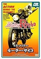 ラス・メイヤー モーターサイコ [DVD]