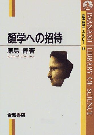 顔学への招待 (岩波科学ライブラリー (62))の詳細を見る