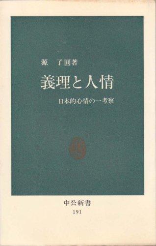 義理と人情―日本的心情の一考察 (1969年) (中公新書)の詳細を見る