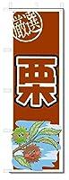 のぼり のぼり旗 栗 (W600×H1800)くり