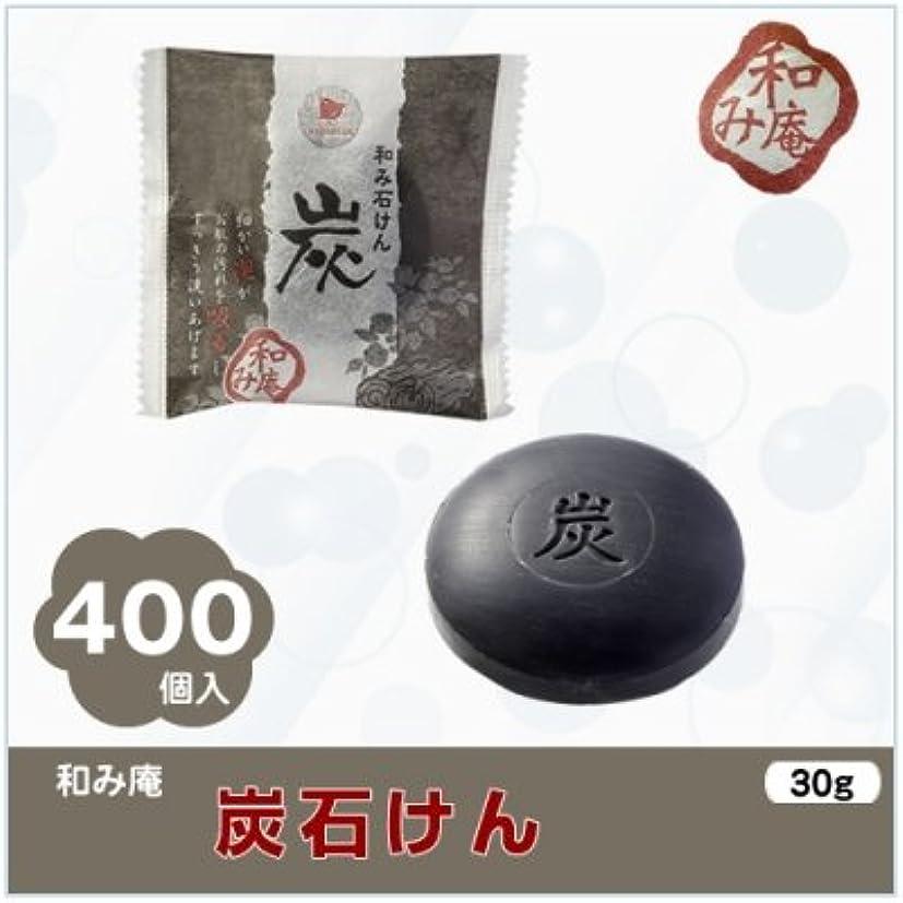 プレミアムパットオーバーフロー和み庵 炭石鹸 30g (120個1セット) …